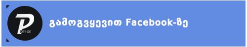 Poti.ge Facebook