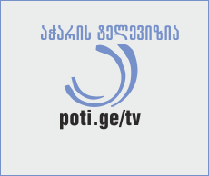 აჭარა (ლაივი) / achara (live) / აჭარის ტელევიზია
