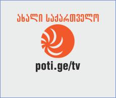 ახალი საქართველო (ლაივი) / axali saqartvelo (live)