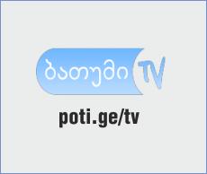 ტელევიზია ბათუმი tv (ლაივი) / televizia batumi tv (live)