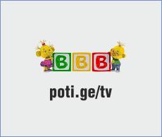 ბასტი ბუბუ (ლაივი) / basti bubu (live)