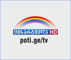 ცისარტყელა (ლაივი) / cisartyela (live)