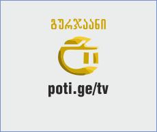 ტელევიზია გურჯაანი (ლაივი) / gurjaani (live) (tv)