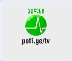 პულსი TV (ლაივი) / pulsi tv (live) (televizia)