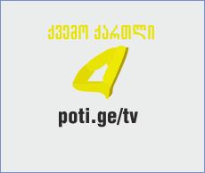ქვემო ქართლი (ლაივი) / televizia qvemo qartli (live)