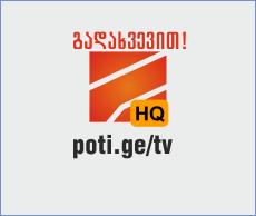 Rustavi 2 gadaxvevit / რუსთავი 2 გადახვევით (Live)