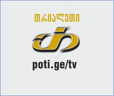 თრიალეთი (ლაივი) / trialeti (live)
