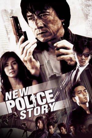 ახალი ამბავი პოლიციელებზე (ქართულად) / axali ambavi policielebze (qartulad) / New Police Story