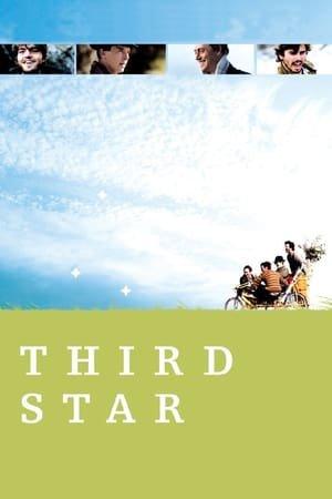 მესამე ვარსკვლავი / Third Star
