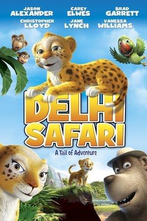 საძმო ჯუნგლებიდან / Delhi Safari