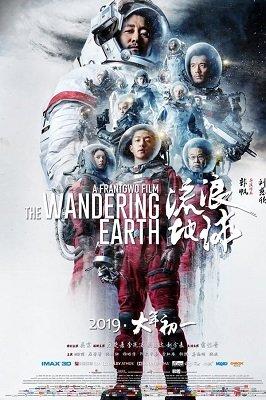 მოხეტიალე დედამიწა (ქართულად) / moxetiale dedamiwa (qartulad) / The Wandering Earth (Liu Lang Di Qiu)
