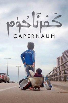 კაპერნაუმი / CAPERNAUM