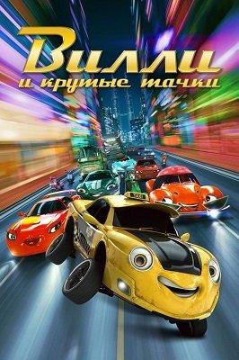 სუპერ მანქანები: ვილი (ქართულად) / super manqanebi: vili (qartulad) / Wheely