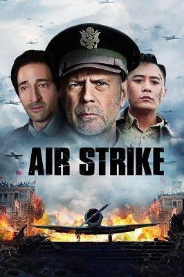 საჰაერო თავდასხმა (ქართულად) / sahaero tavdasxma (qartulad) / Air Strike (Da hong zha)