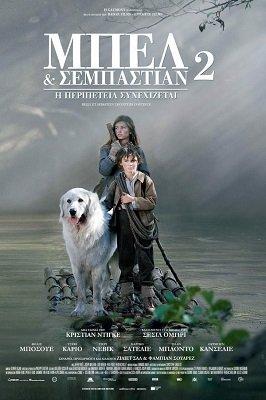 ბელა და სებასტიანი: თავგადასავლების გაგრძელება (ქართულად) / bela da sebastiani: tavgadasavlebis gagrdzeleba (qartulad) / Belle and Sebastian: The Adventure Continues