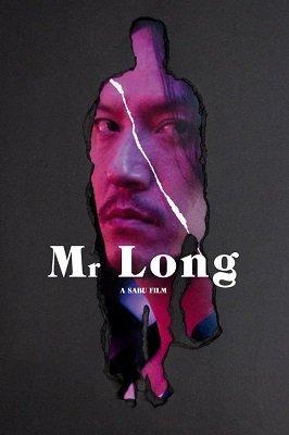 მისტერ ლონგი (ქართულად) / mister longi (qartulad) / Mr. Long