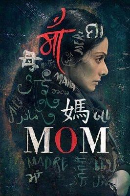 დედა (ქართულად) / deda (qartulad) / Mom