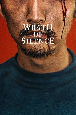 სიჩუმის რისხვა (ქართულად) / sichumis risxva (qartulad) / Wrath of Silence