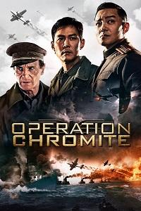 ოპერაცია ქრომიტი (ქართულად) / operacia qromiti (qartulad) / Operation Chromite