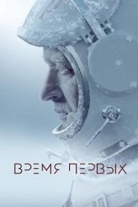 პირველთა დრო (ქართულად) / pirvelta dro (qartulad) / The Spacewalker (Время первых)