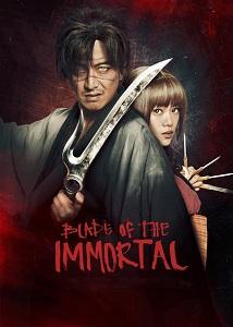 უკვდავის მახვილი (ქართულად) / ukvdavis maxvili (qartulad) / Blade of the Immortal