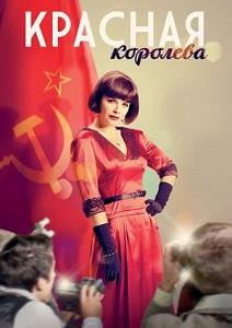 წითელი დედოფალი (ქართულად) / witeli dedofali (qartulad) / Красная королева