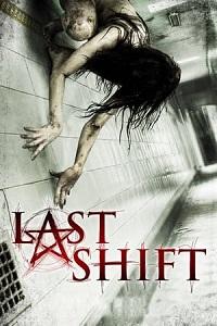 უკანასკნელი საშუალება (ქართულად) / ukanaskneli sashualeba (qartulad) / Last Shift