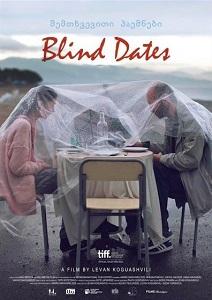 შემთხვევითი პაემნები (ქართულად) / shemtxveviti paemanebi (qartulad) / Blind Dates