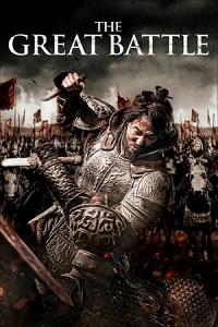 დიდი ბრძოლა (ქართულად) / didi brdzola (qartulad) / The Great Battle