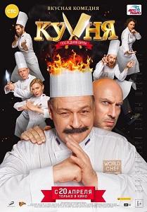 სამზარეულო: უკანასკნელი ბრძოლა (ქართულად) / samzareulo: ukanaskneli brdzola (qartulad) / The Kitchen. World Chef Battle (Кухня. Последняя битва)