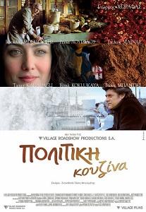 სუნელების არომატი (ქართულად) / sunelebis aromati (qartulad) / A Touch of Spice (Politiki kouzina)