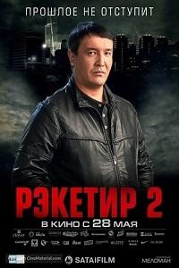 რეკეტირი 2 (ქართულად) / Reketiri 2 (Qartulad) / Reketir 2: Vozmezdie