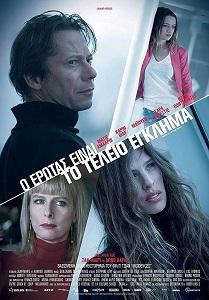 სიყვარული იდეალური დანაშაულია (ქართულად) / siyvaruli idealuri danashaulia (qartulad) / Love Is the Perfect Crime (L'amour est un crime parfait)