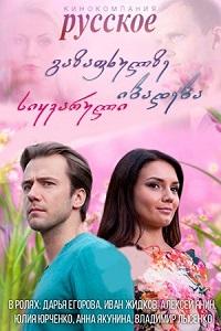 გაზაფხულზე იბადება სიყვარული (ქართულად) / gazafxulze ibadeba siyvaruli (qartulad) / Весной расцветает любовь