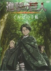 ტიტანებზე შეტევა OVA (ქართულად) / titanebze sheteva OVA (qartulad) / ATTACK ON TITAN OVA