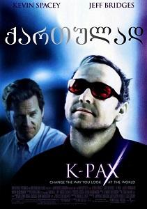 კეი-პაქსი (ქართულად) / kei-paqsi (qartulad) / K-PAX