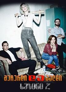 შეჩერდი და აალდი სეზონი 2 (ქართულად) / shecherdi da aaldi sezoni 2 (qartulad) / Halt and Catch Fire Season 2
