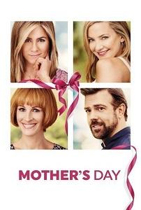 დედის დღე (ქართულად) / dedis dge (qartulad) / Mother's Day