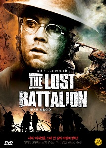 დაკარგული ბატალიონი (ქართულად) / dakarguli batalioni (qartulad) / The Lost Battalion