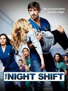 ღამის მორიგეობა / The Night Shift