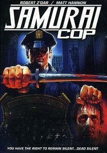 პოლიციელი სამურაი ქართულად / policieli samurai qartulad / Samurai Cop