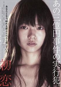 პირველი სიყვარული (ქართულად) / pirveli siyvaruli (qartulad) / First Love (Hatsukoi)