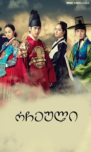 რჩეული (ქართულად) / rcheuli (qartulad) / The Moon That Embraces the Sun