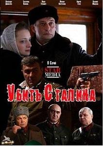 მოკალი სტალინი (ქართულად) / mokali stalini (qartulad) / Kill Stalin (Убить Сталина)
