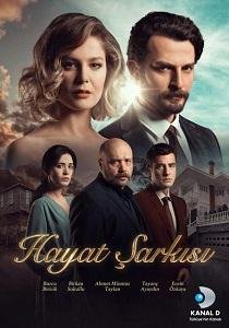 სიცოცხლის სიმღერა - თურქული სერიალი (ქართულად) / sicocxlis simgera Turquli Seriali (qartulad) / Hayat Sarkisi Kartulad Turkuli Seriali