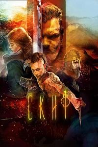 სკვითი (ქართულად) / skviti (qartulad) / The last warrior (Skif)