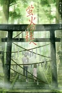 ტყეში ციცინათელების შუქში (ქართულად) / tyeshi cicinatelebis shuqshi (qartulad) / To the Forest of Firefly Lights (Hotarubi no Mori e)