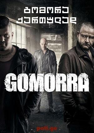 გომორა (ქართულად) / gomora (qartulad) / GOMORRAH