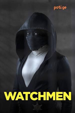სერიალი დარაჯები (ქართულად) / seriali darajebi (qartulad) / Watchmen 2019
