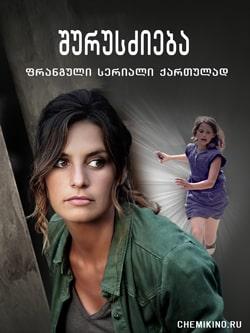 შურისძიება სეზონი 1 (ქართულად) / shurisdzieba sezoni 1 (qartulad) / Bright-eyed Revenge (La vengeance aux yeux clairs) Season 1